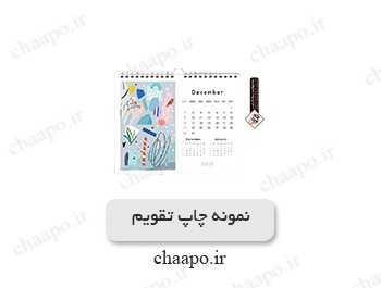 چاپ تقویم فانتزی اختصاصی
