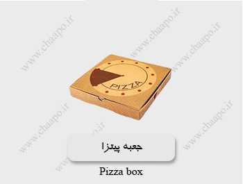 چاپ جعبه پیترا ارزان قیمت