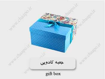 جعبه کادویی مقوایی ارزان