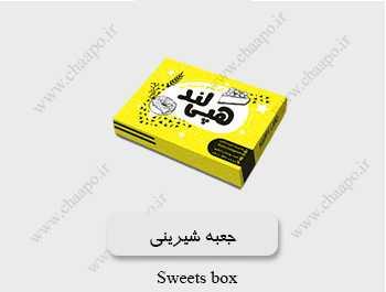 چاپ جعبه شیرنی های مقوایی