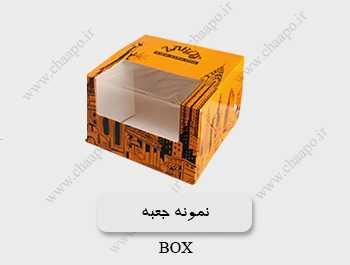 چاپ جعبه طلقی محصول