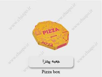 چاپ جعبه پیتزا 6 گوشه