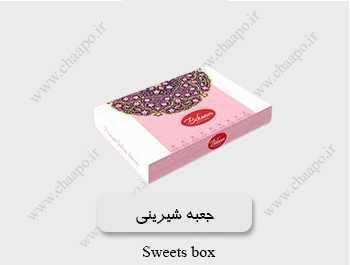 نمونه جعبه شیرنی 2