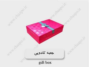 ساخت جعبه کادو ارزان