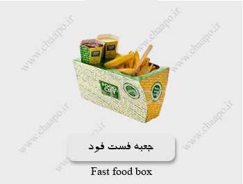 جعبه فست فود سیب زمینی