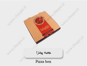 نمونه جعبه پیتزا ایتالیای