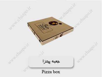 جعبه پیتزا آماده ارزان