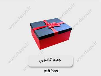 باکس جعبه کادو