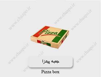 جعبه پیتزا ایتالیایی رنگی