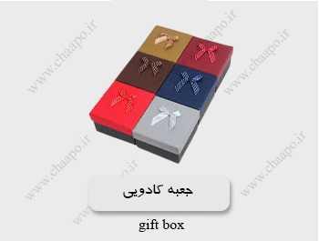 جعبه کادو خاص