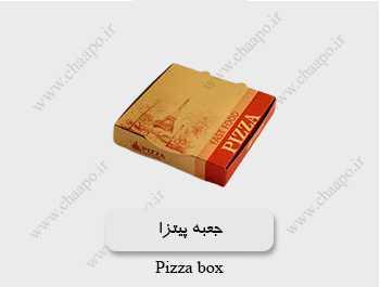 چاپ جعبه پیتزا مقوایی