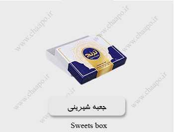 جعبه شیرنی مقوایی ارزان