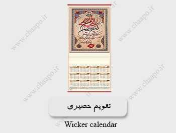 چاپ تقویم حصیری با آیه