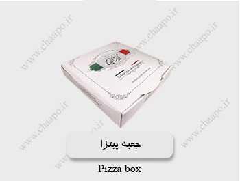 چاپ جعبه پیتزا در تهران