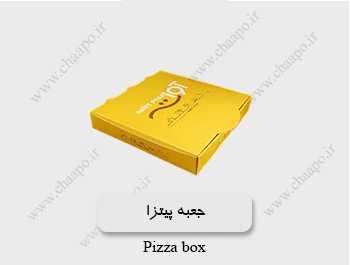 چاپ جعبه پیتزا تمام رنگی