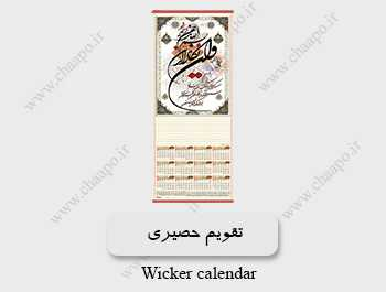 چاپ تقویم حصیری ون یکاد