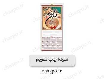 چاپ تقویم وان یکاد
