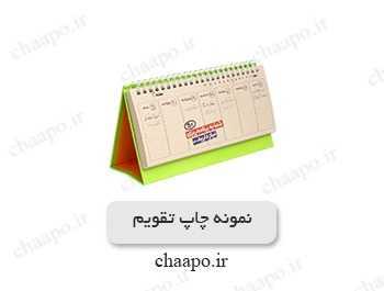چاپ تقویم فانتزی ارزان