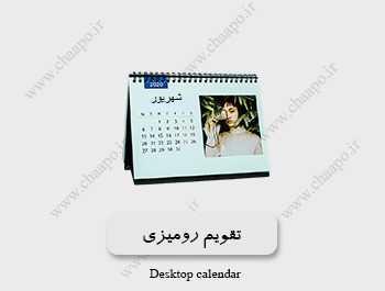 طراحی تقویم رومیزی اختصاصی