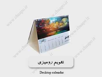 تقویم رومیزی کارتنی