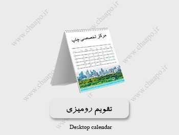 چاپ تقویم رومیزی میلادی