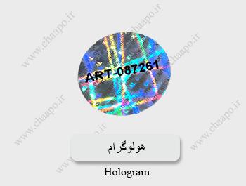 هولوگرام سفارشی