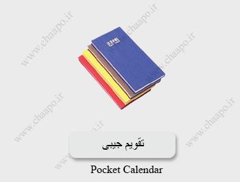 چاپ تقویم جیبی رنگی با قیمت ارزان
