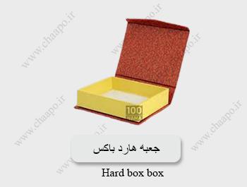 ساخت هارد باکس ارزان
