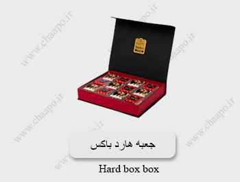 نمونه مختلف جعبه های هارد باکس