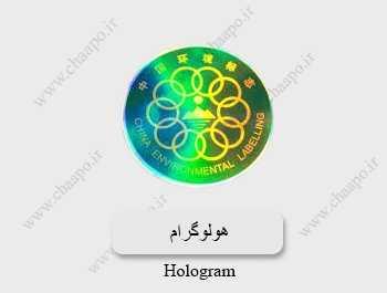 نمونه هولوگرام رسمی