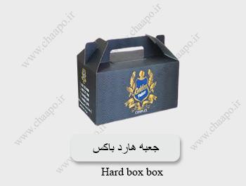 جعبه هارد باکس مدرن