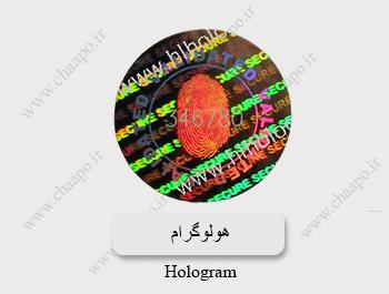 نمونه چاپ هولوگرام رنگی