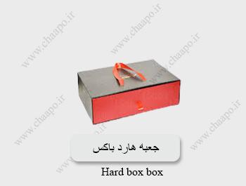 سفارش جعبه هارد باکس