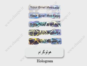 نمونه چاپ هولوگرام ارزان