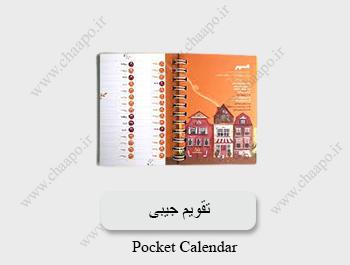 چاپ تقویم جیبی تبلیغاتی ارزان